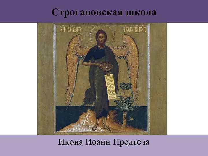 Строгановская школа Икона Иоанн Предтеча