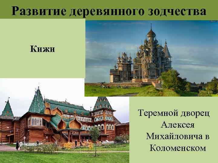 Развитие деревянного зодчества Кижи Теремной дворец Алексея Михайловича в Коломенском
