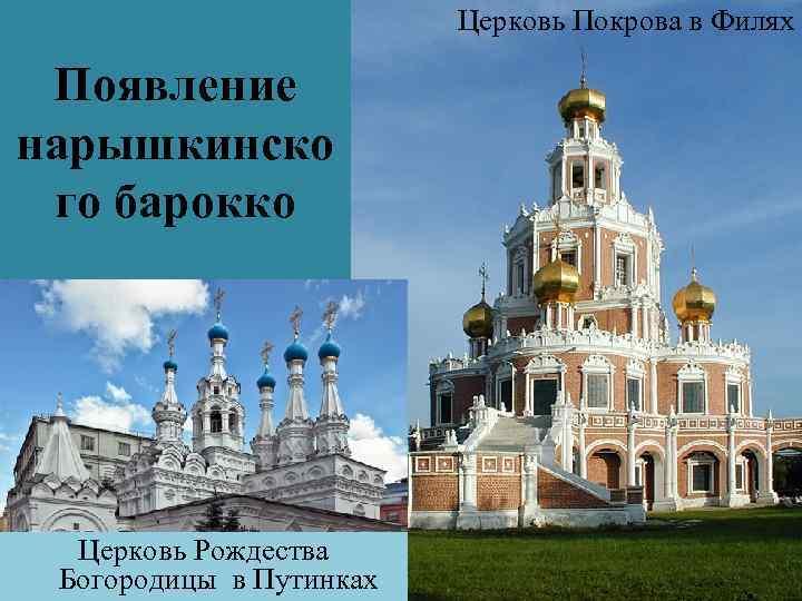 Церковь Покрова в Филях Появление нарышкинско го барокко Церковь Рождества Богородицы в Путинках