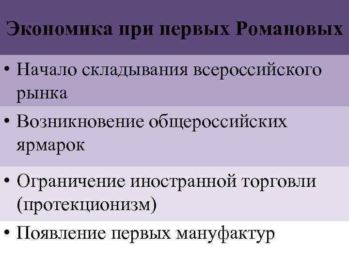 Экономика при первых Романовых • Начало складывания всероссийского рынка • Возникновение общероссийских ярмарок •
