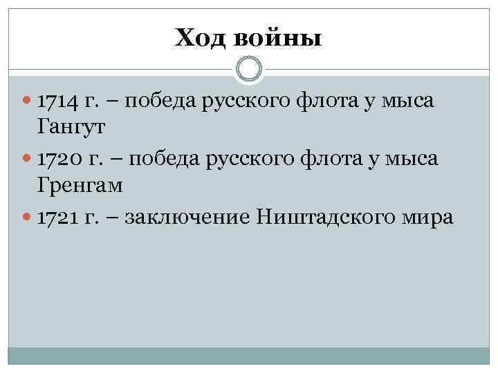 Ход войны 1714 г. – победа русского флота у мыса Гангут 1720 г. –