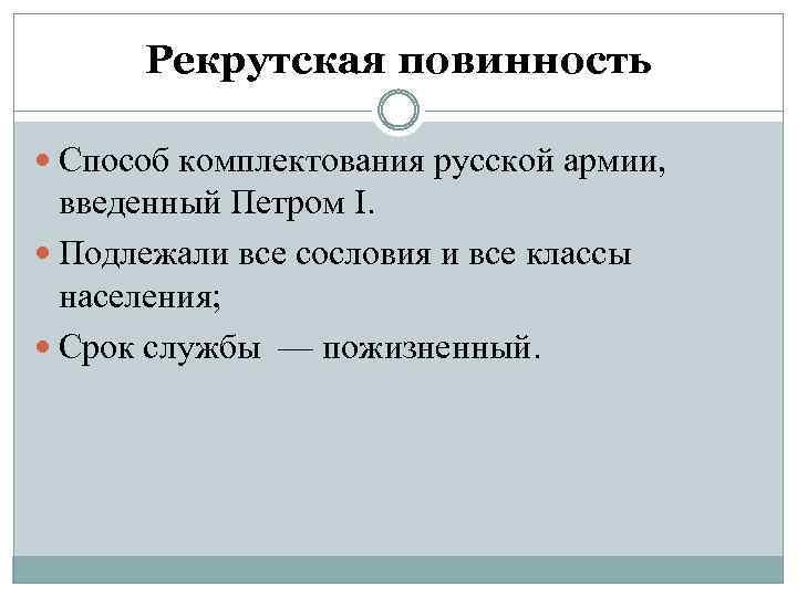 Рекрутская повинность Способ комплектования русской армии, введенный Петром I. Подлежали все сословия и все
