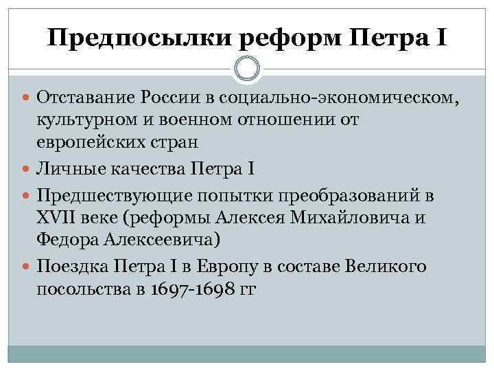 Предпосылки реформ Петра I Отставание России в социально-экономическом, культурном и военном отношении от европейских