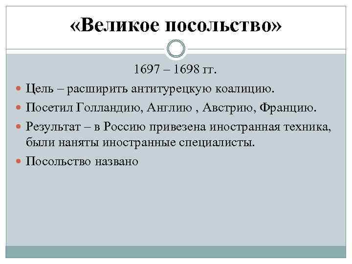 «Великое посольство» 1697 – 1698 гг. Цель – расширить антитурецкую коалицию. Посетил Голландию,