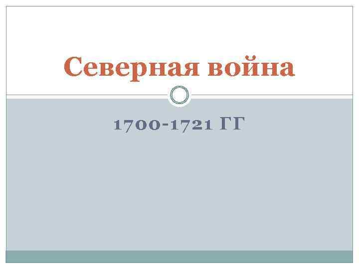 Северная война 1700 -1721 ГГ