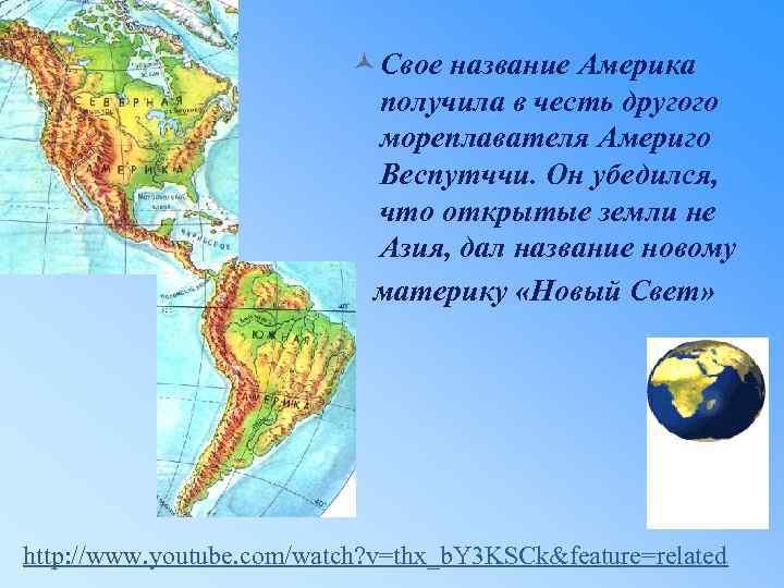 © Свое название Америка получила в честь другого мореплавателя Америго Веспутччи. Он убедился, что