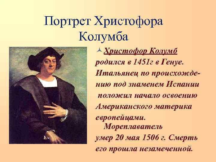 Портрет Христофора Колумба © Христофор Колумб родился в 1451 г в Генуе. Итальянец по