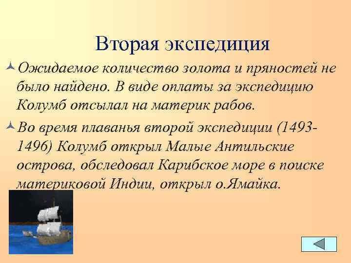 Вторая экспедиция ©Ожидаемое количество золота и пряностей не было найдено. В виде оплаты за
