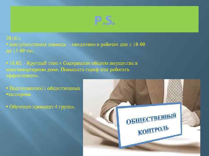 Р. S. 2016 г. • консультативная помощь - ежедневно в рабочие дни с 10