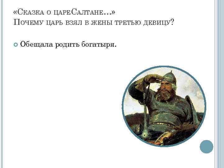 «СКАЗКА О ЦАРЕСАЛТАНЕ…» ПОЧЕМУ ЦАРЬ ВЗЯЛ В ЖЕНЫ ТРЕТЬЮ ДЕВИЦУ? Обещала родить богатыря.