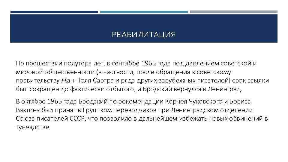 РЕАБИЛИТАЦИЯ По прошествии полутора лет, в сентябре 1965 года под давлением советской и мировой