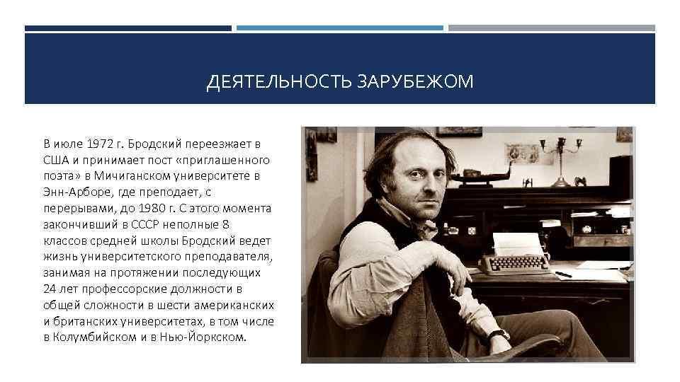 ДЕЯТЕЛЬНОСТЬ ЗАРУБЕЖОМ В июле 1972 г. Бродский переезжает в США и принимает пост «приглашенного