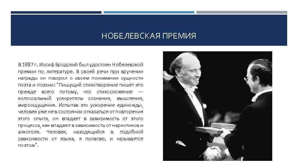 НОБЕЛЕВСКАЯ ПРЕМИЯ В 1987 г. Иосиф Бродский был удостоен Нобелевской премии по литературе. В