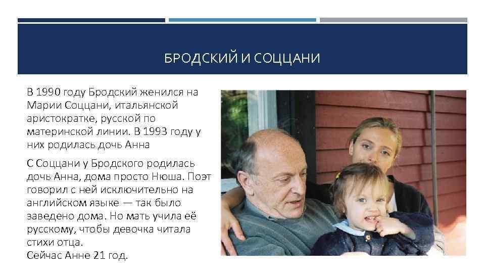 БРОДСКИЙ И СОЦЦАНИ В 1990 году Бродский женился на Марии Соццани, итальянской аристократке, русской