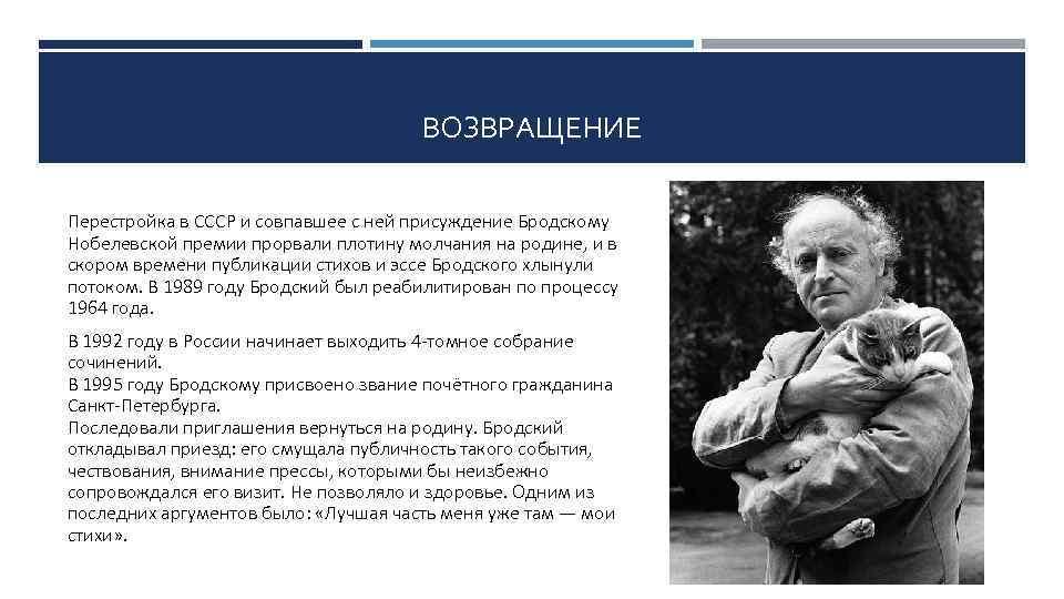 ВОЗВРАЩЕНИЕ Перестройка в СССР и совпавшее с ней присуждение Бродскому Нобелевской премии прорвали плотину