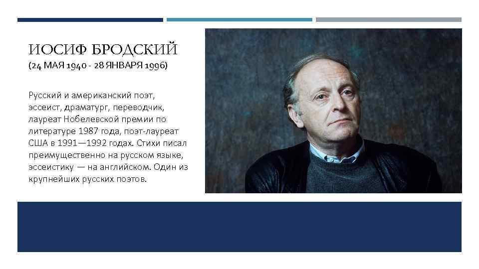 ИОСИФ БРОДСКИЙ (24 МАЯ 1940 - 28 ЯНВАРЯ 1996) Русский и американский поэт, эссеист,
