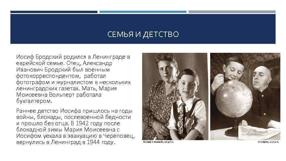 СЕМЬЯ И ДЕТСТВО Иосиф Бродский родился в Ленинграде в еврейской семье. Отец, Александр Иванович