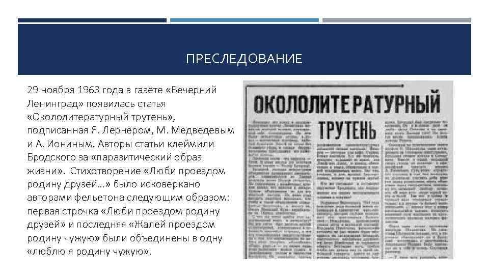 ПРЕСЛЕДОВАНИЕ 29 ноября 1963 года в газете «Вечерний Ленинград» появилась статья «Окололитературный трутень» ,