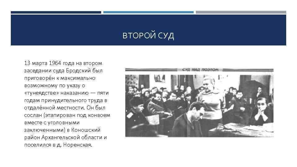 ВТОРОЙ СУД 13 марта 1964 года на втором заседании суда Бродский был приговорён к