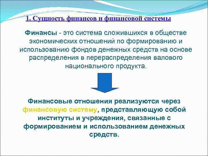 1. Сущность финансов и финансовой системы Финансы - это система сложившихся в обществе экономических