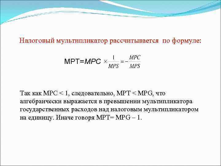 Налоговый мультипликатор рассчитывается по формуле: МРТ=МРС Так как МРС < 1, следовательно, МРТ <