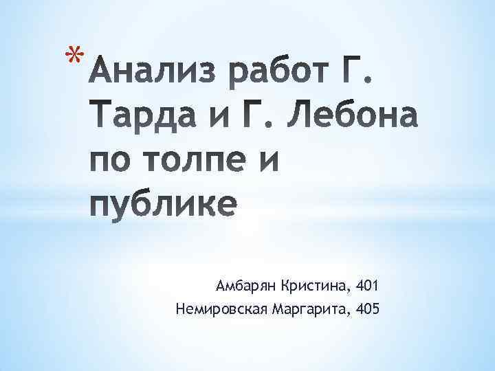 * Амбарян Кристина, 401 Немировская Маргарита, 405