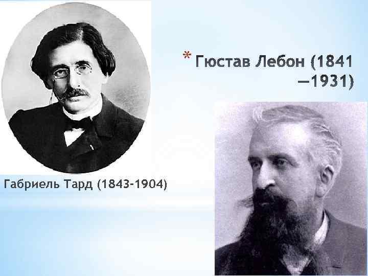 * Габриель Тард (1843 -1904)