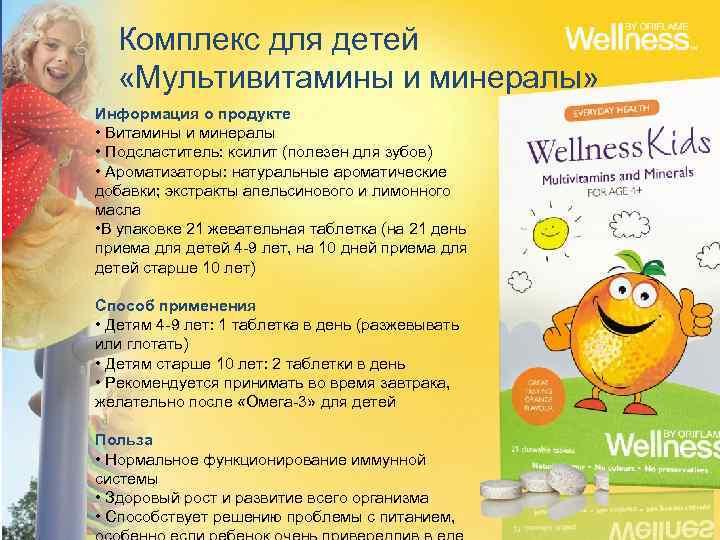 Комплекс для детей «Мультивитамины и минералы» Информация о продукте • Витамины и минералы •
