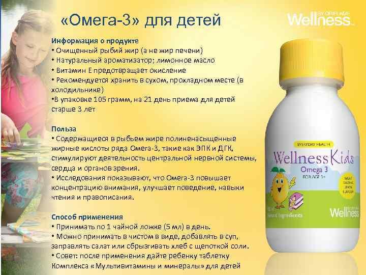 «Омега-3» для детей Информация о продукте • Очищенный рыбий жир (а не жир