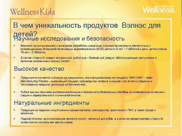 В чем уникальность продуктов Вэлнэс для детей? Научные исследования и безопасность • Комплекс мультивитаминов