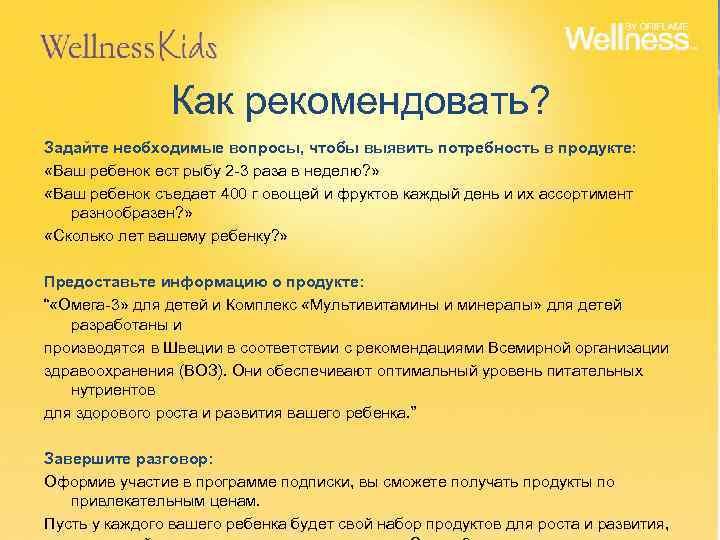 Как рекомендовать? Задайте необходимые вопросы, чтобы выявить потребность в продукте: «Ваш ребенок ест рыбу