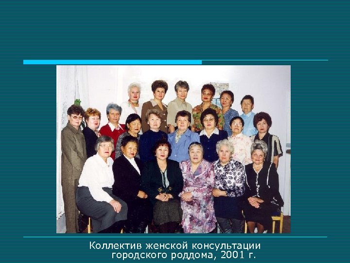 Коллектив женской консультации городского роддома, 2001 г.