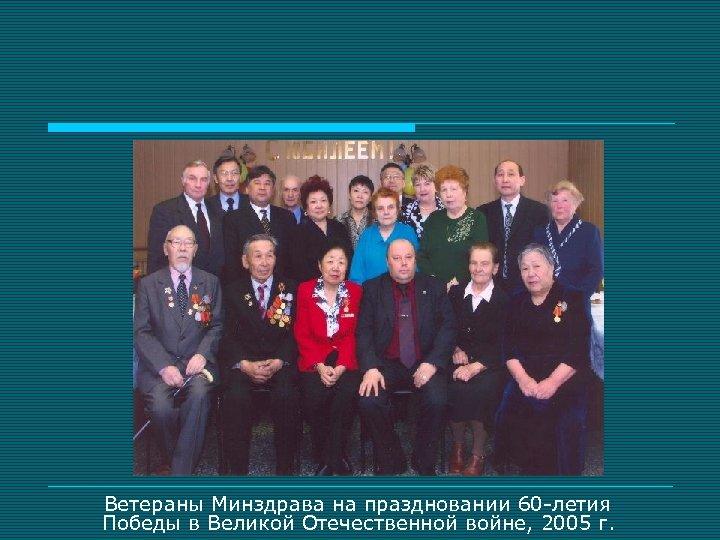 Ветераны Минздрава на праздновании 60 -летия Победы в Великой Отечественной войне, 2005 г.