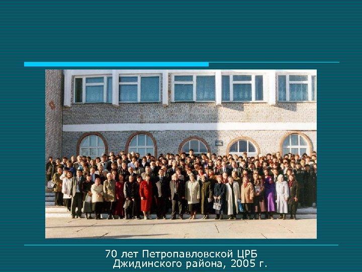 70 лет Петропавловской ЦРБ Джидинского района, 2005 г.