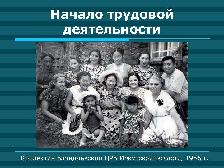 Начало трудовой деятельности Коллектив Баяндаевской ЦРБ Иркутской области, 1956 г.