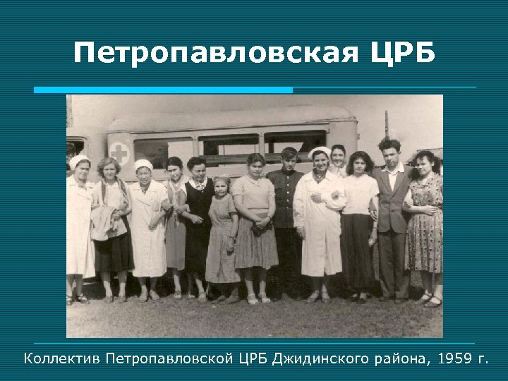 Петропавловская ЦРБ Коллектив Петропавловской ЦРБ Джидинского района, 1959 г.