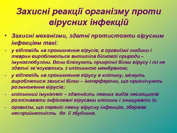 Захисні реакції організму проти вірусних інфекцій • Захисні механізми, здатні протистояти вірусним інфекціям такі: