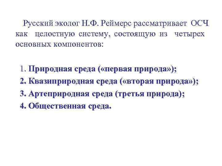 Русский эколог Н. Ф. Реймерс рассматривает ОСЧ как целостную систему, состоящую из четырех основных