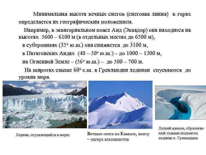 Минимальная высота вечных снегов (снеговая линия) в горах определяется их географическим положением. Например, в
