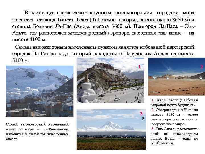 В настоящее время самым крупным высокогорными городами мира являются столица Тибета Лхаса (Тибетское нагорье,