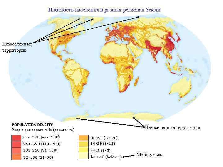 Плотность населения в разных регионах Земли Незаселенные территории Убэйкумена
