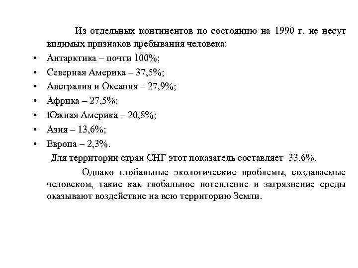 • • Из отдельных континентов по состоянию на 1990 г. не несут видимых