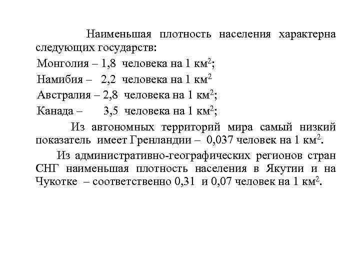 Наименьшая плотность населения характерна следующих государств: Монголия – 1, 8 человека на 1 км