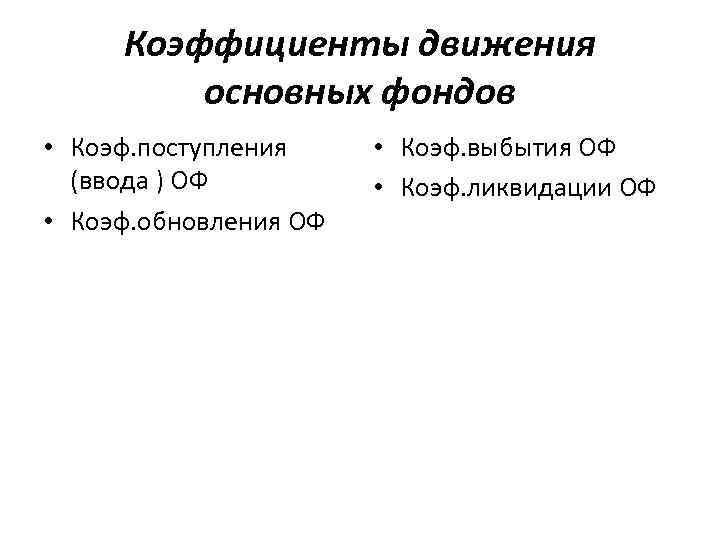 Коэффициенты движения основных фондов • Коэф. поступления (ввода ) ОФ • Коэф. обновления ОФ