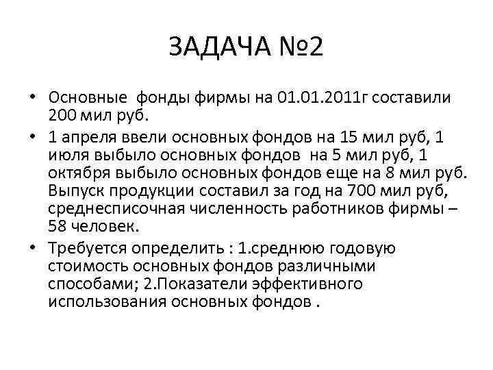 ЗАДАЧА № 2 • Основные фонды фирмы на 01. 2011 г составили 200 мил