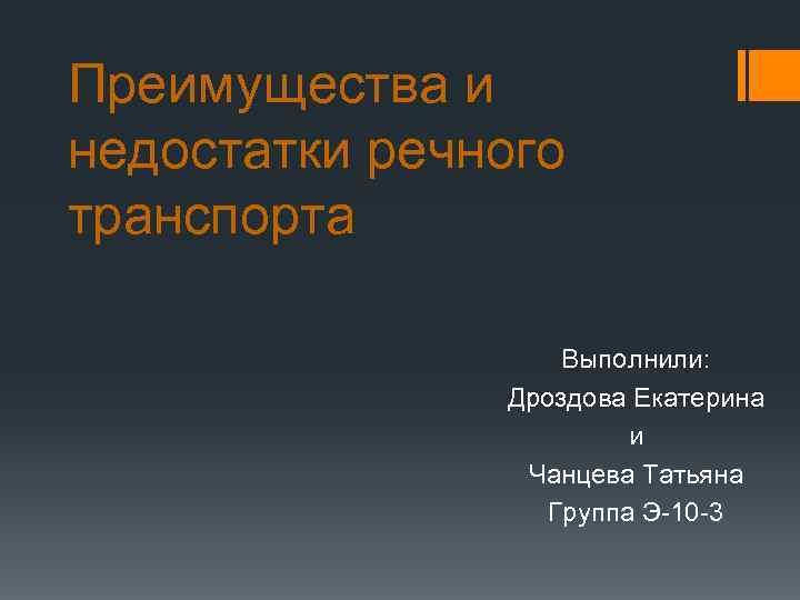 Преимущества и недостатки речного транспорта Выполнили: Дроздова Екатерина и Чанцева Татьяна Группа Э-10 -3