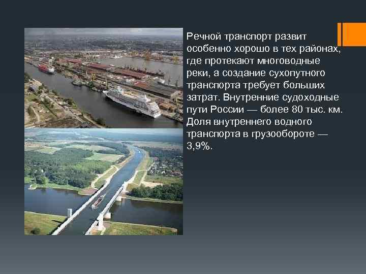 Речной транспорт развит особенно хорошо в тех районах, где протекают многоводные реки, а создание