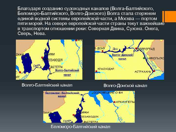 Благодаря созданию судоходных каналов (Волга-Балтийского, Беломоро-Балтийского, Волго-Донского) Волга стала стержнем единой водной системы европейской