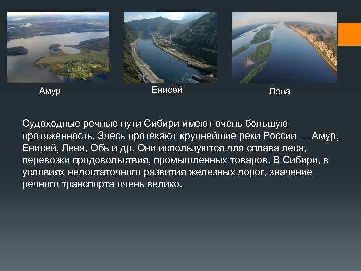 Амур Енисей Лена Судоходные речные пути Сибири имеют очень большую протяженность. Здесь протекают крупнейшие