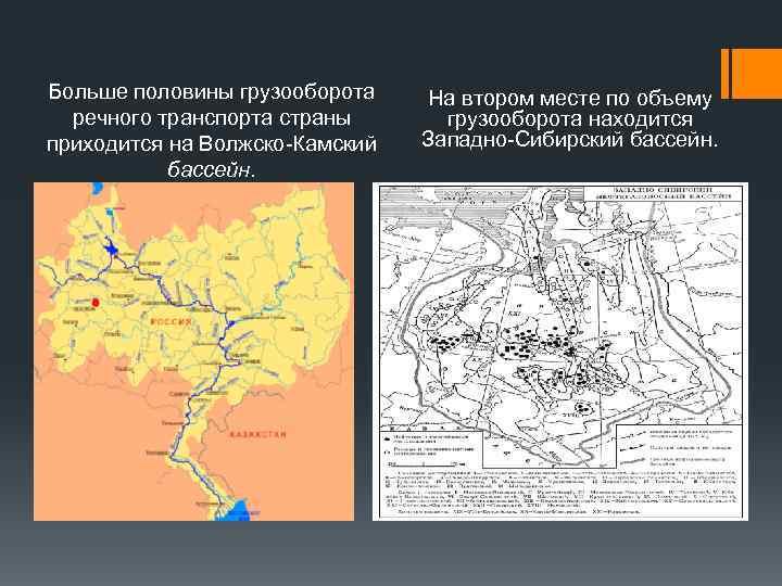 Больше половины грузооборота речного транспорта страны приходится на Волжско-Камский бассейн. На втором месте по